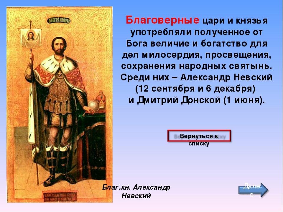 Благоверные цари и князья употребляли полученное от Бога величие и богатство...