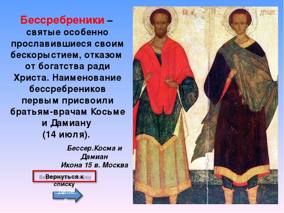 Бессребреники – святые особенно прославившиеся своим бескорыстием, отказом от...