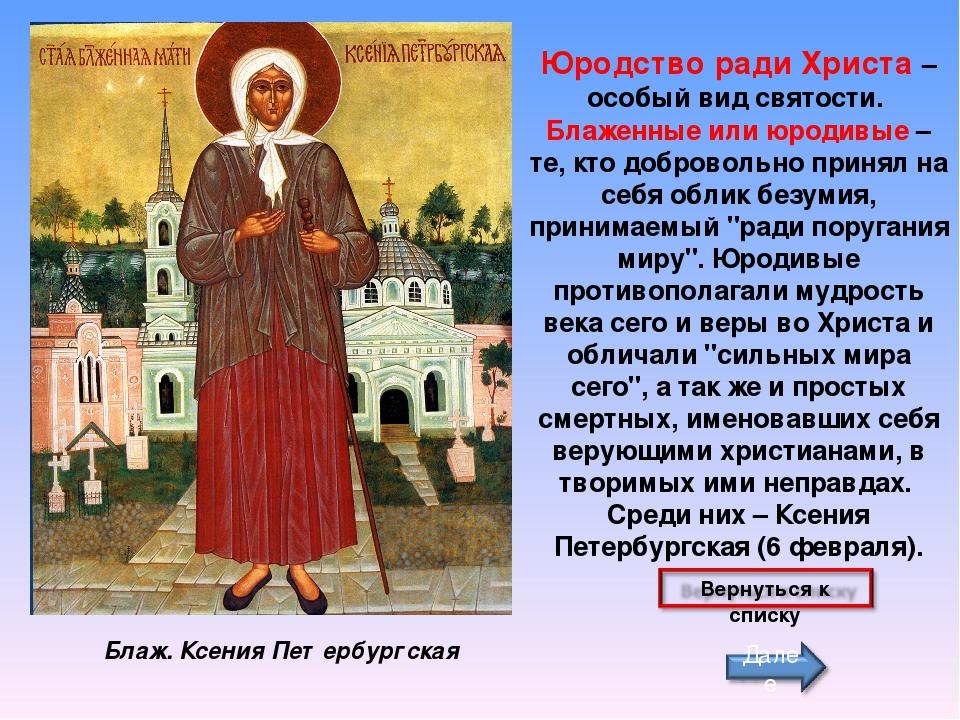 Юродство ради Христа – особый вид святости. Блаженные или юродивые – те, кто...