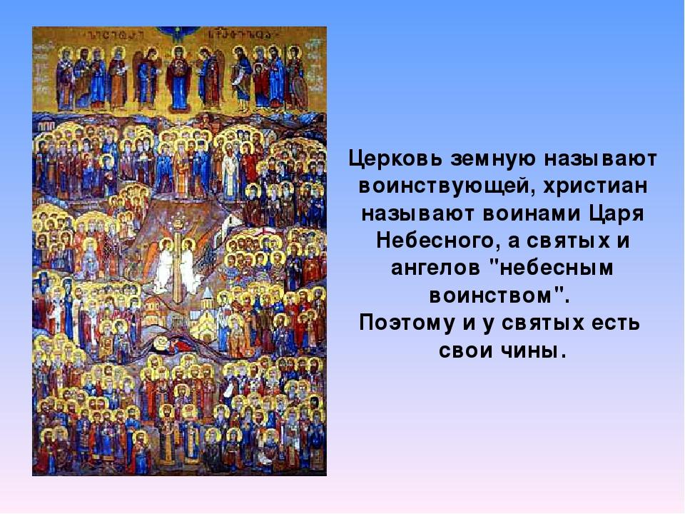 Церковь земную называют воинствующей, христиан называют воинами Царя Небесног...