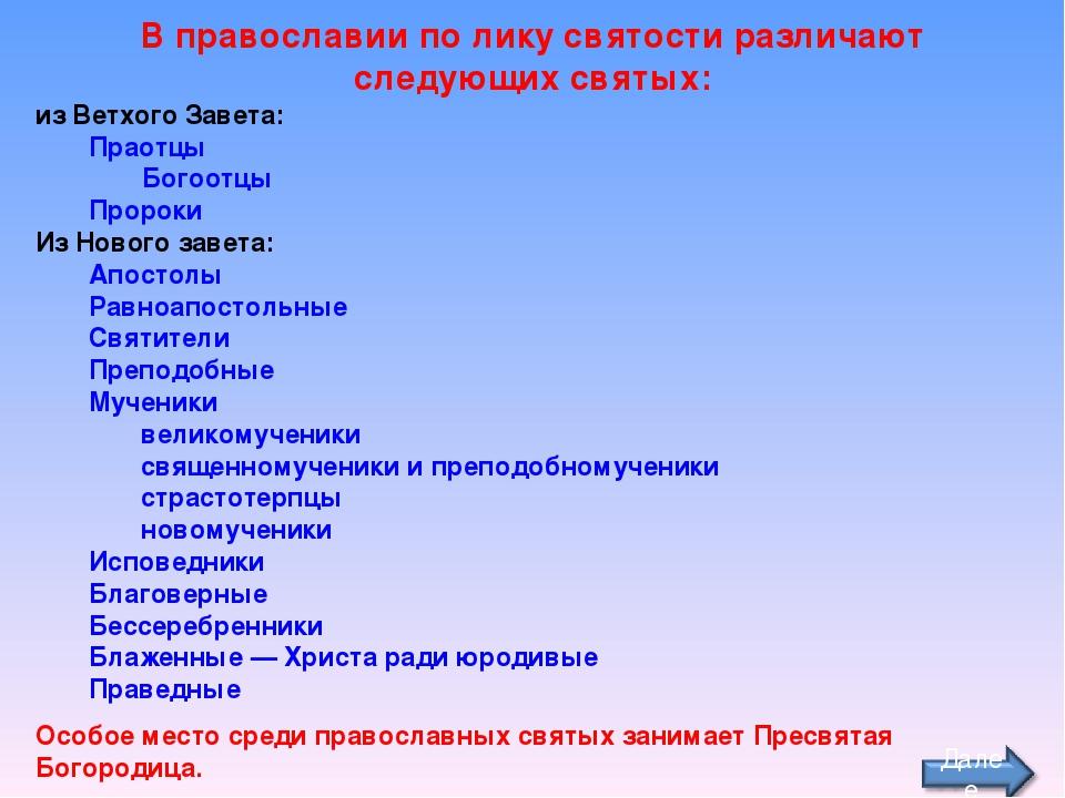 В православии по лику святости различают следующих святых: из Ветхого Завета:...