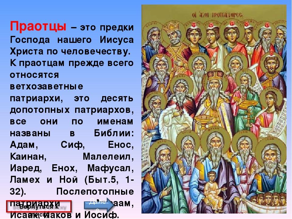 Праотцы – это предки Господа нашего Иисуса Христа по человечеству. К праотцам...