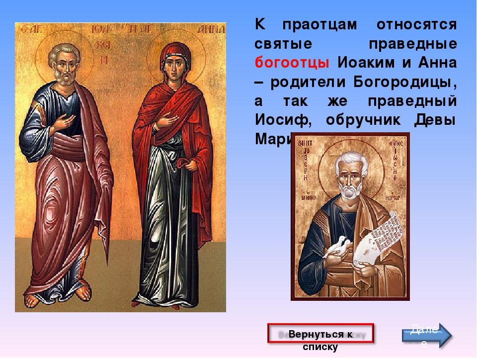 К праотцам относятся святые праведные богоотцы Иоаким и Анна – родители Богор...