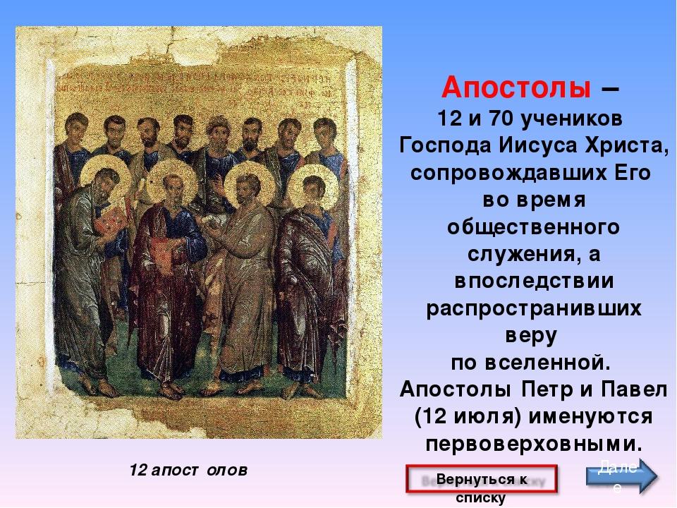 Апостолы – 12 и 70 учеников Господа Иисуса Христа, сопровождавших Его во врем...