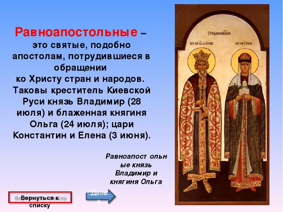 Равноапостольные – это святые, подобно апостолам, потрудившиеся в обращении к...