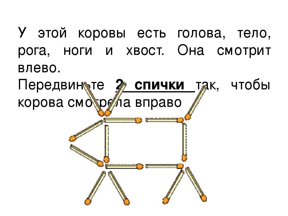 Картинки для, картинки со спичками на логику с ответами