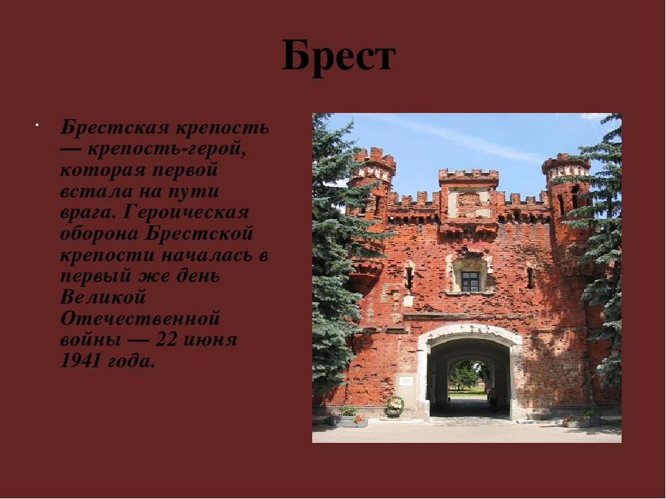Картинки брестская крепость со стихами, открытку