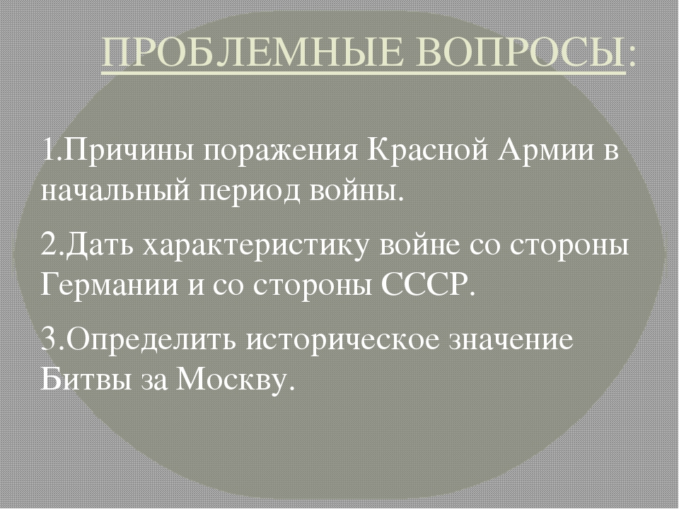 ПРОБЛЕМНЫЕ ВОПРОСЫ: 1.Причины поражения Красной Армии в начальный период войн...