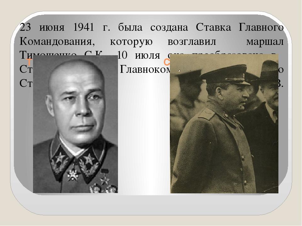 Тимошенко С.К. Сталин И.В. 23 июня 1941 г. была создана Ставка Главного Коман...