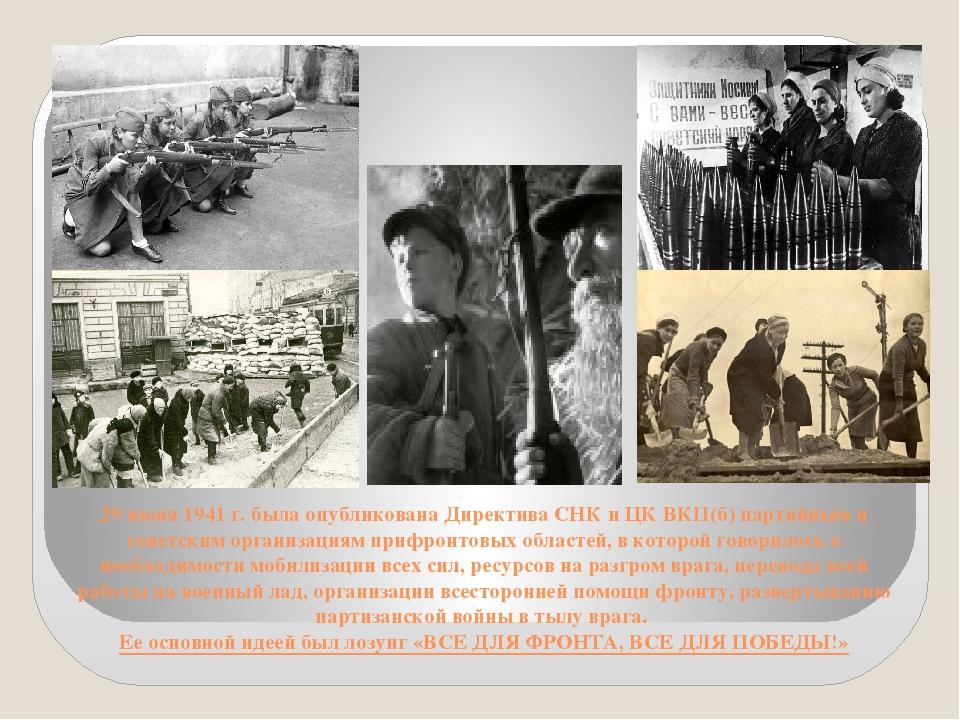 29 июня 1941 г. была опубликована Директива СНК и ЦК ВКП(б) партийным и совет...