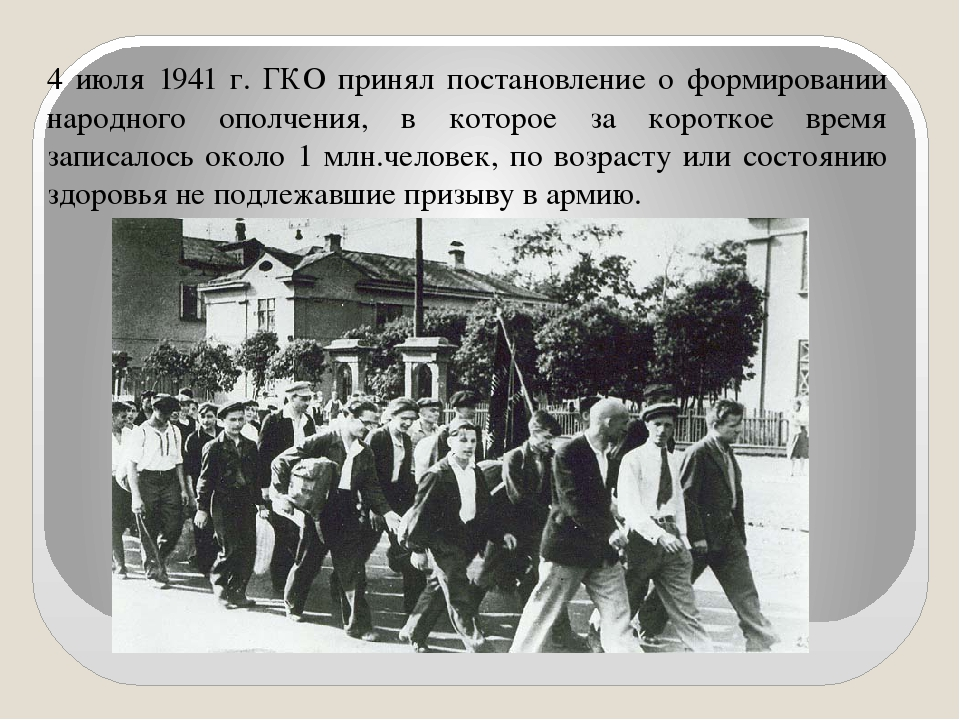 4 июля 1941 г. ГКО принял постановление о формировании народного ополчения,...