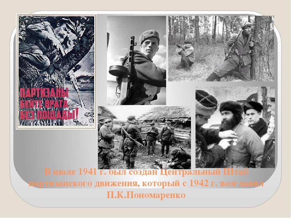 В июле 1941 г. был создан Центральный Штаб партизанского движения, который с...