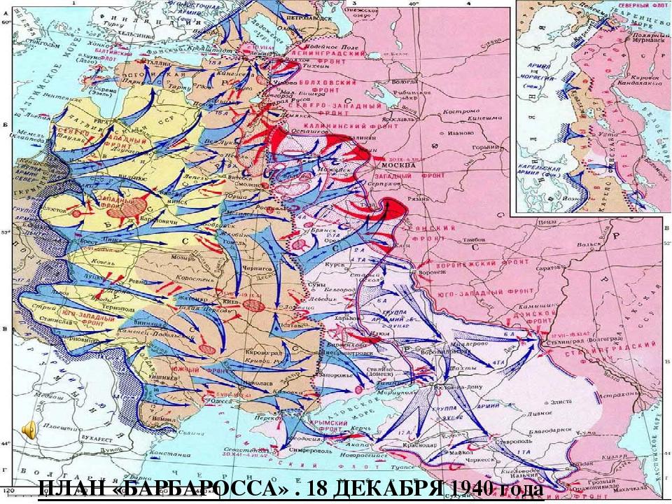 ПЛАН «БАРБАРОССА» . 18 ДЕКАБРЯ 1940 года