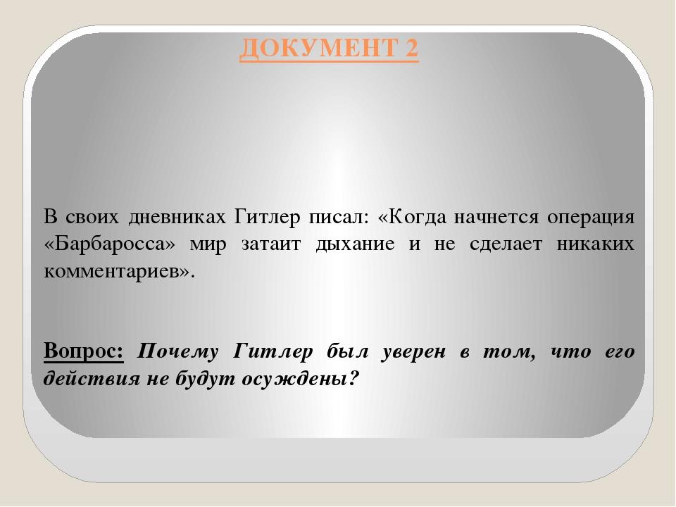 ДОКУМЕНТ 2 В своих дневниках Гитлер писал: «Когда начнется операция «Барбарос...