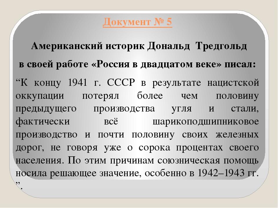 Документ № 5 Американский историк Дональд Тредгольд в своей работе «Россия в...