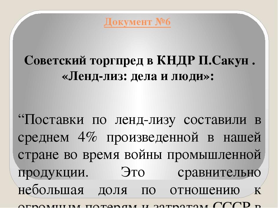 """Документ №6 Советский торгпред в КНДР П.Сакун . «Ленд-лиз: дела и люди»: """"Пос..."""