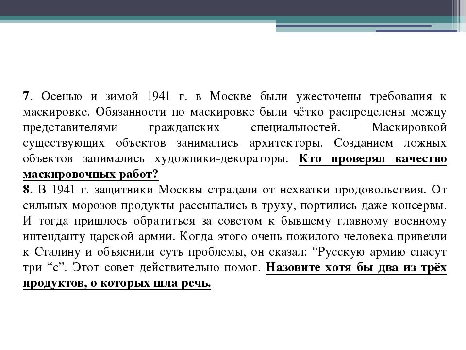 7. Осенью и зимой 1941 г. в Москве были ужесточены требования к маскировке....