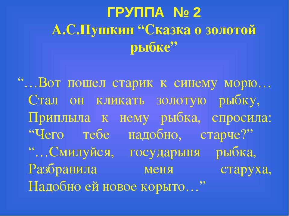 """ГРУППА № 2 А.С.Пушкин """"Сказка о золотой рыбке"""" """"…Вот пошел старик к синему мо..."""