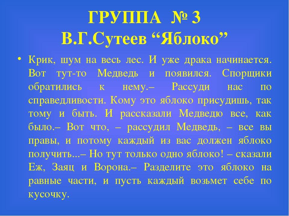"""ГРУППА № 3 В.Г.Сутеев """"Яблоко"""" Крик, шум на весь лес. И уже драка начинается..."""