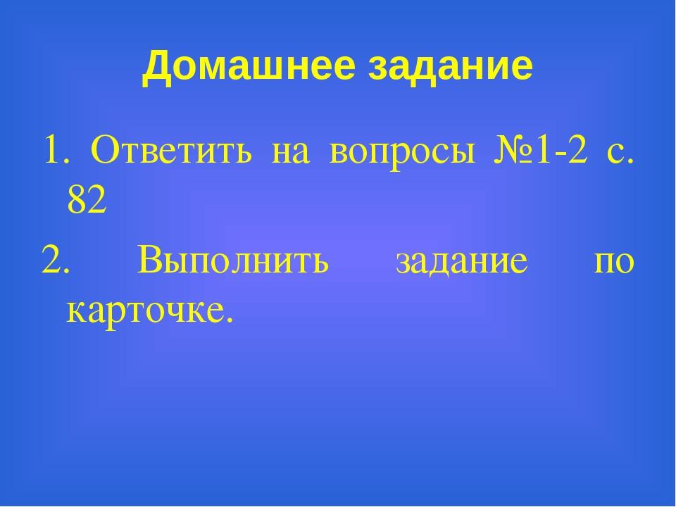 Домашнее задание 1. Ответить на вопросы №1-2 с. 82 2. Выполнить задание по ка...