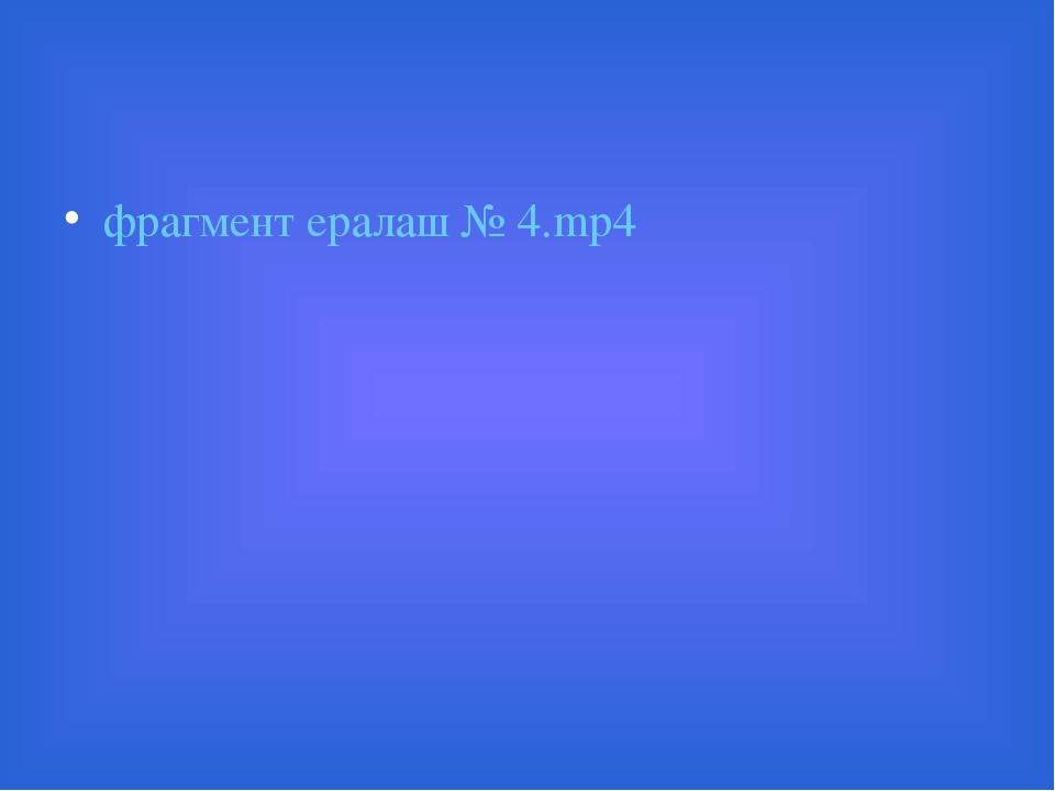 фрагмент ералаш № 4.mp4