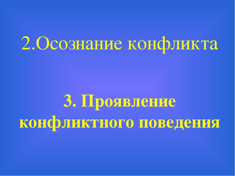 2.Осознание конфликта 3. Проявление конфликтного поведения