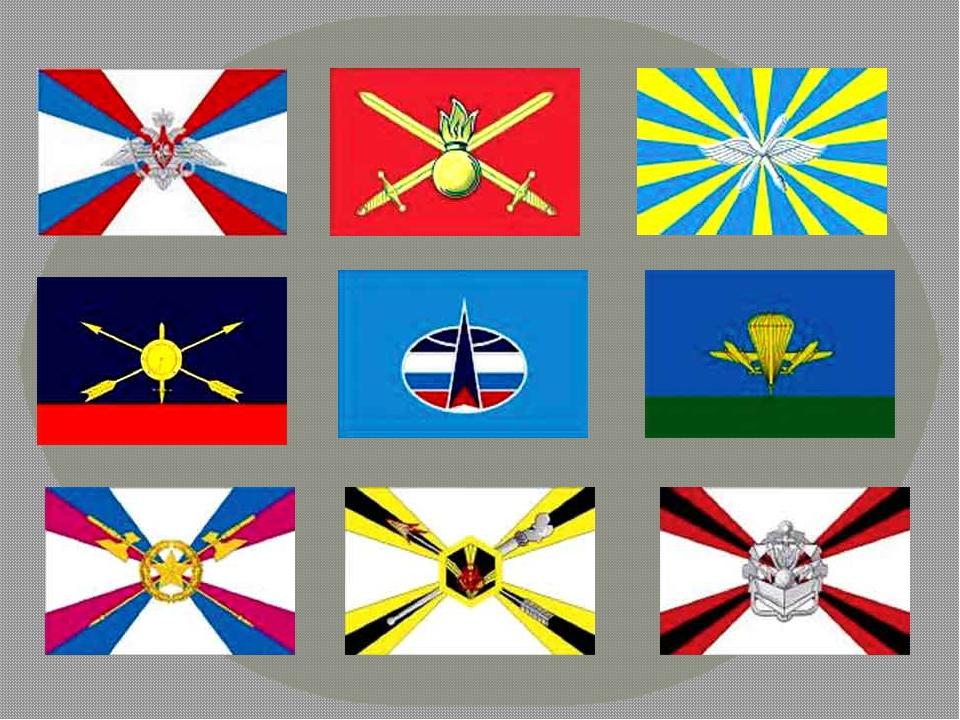 Картинки флаги все родов войск