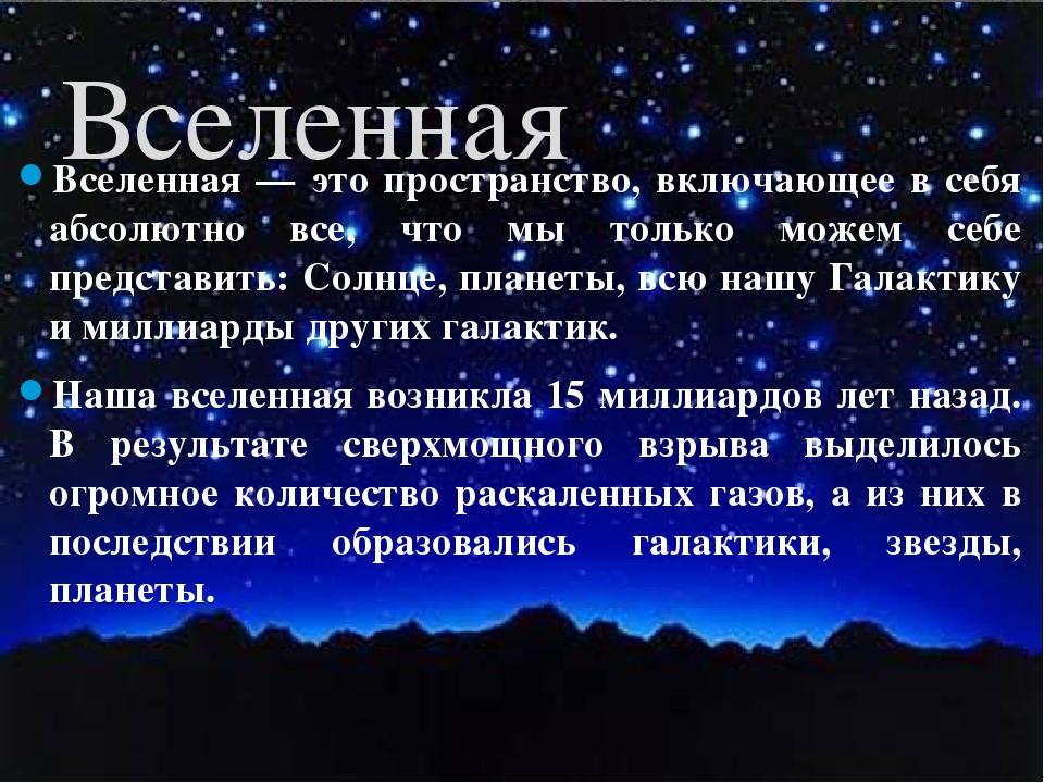 стихи о звездах и созвездиях нас представлены качественные