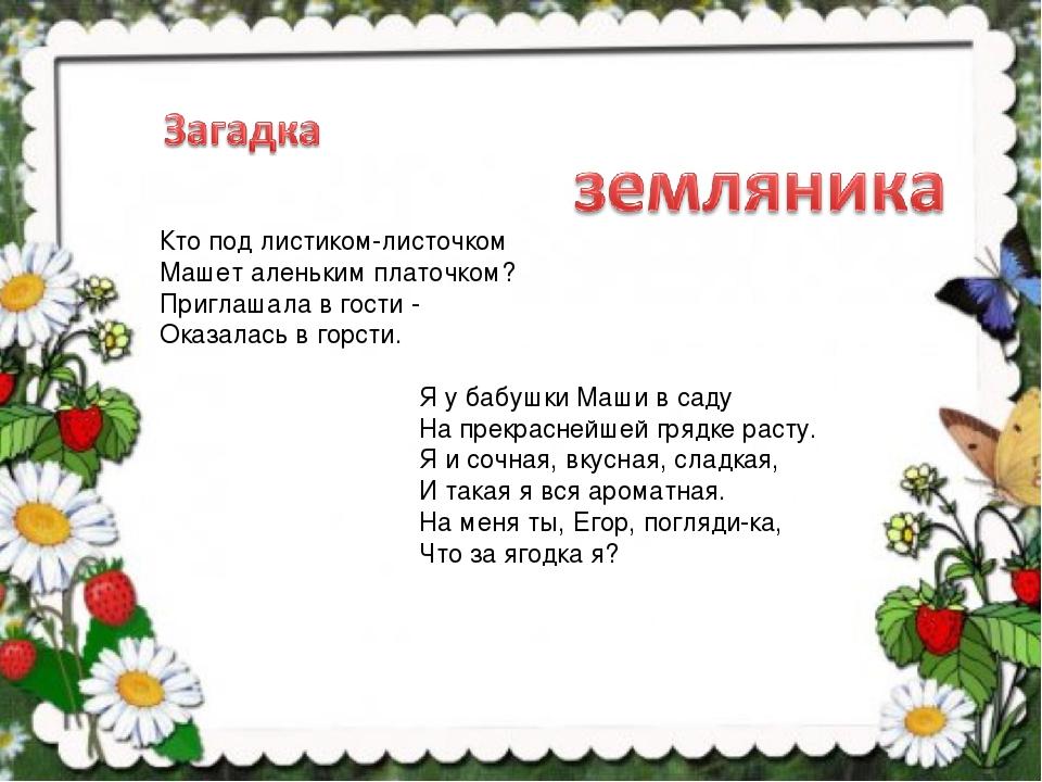 стихи земляничка ягодка метро
