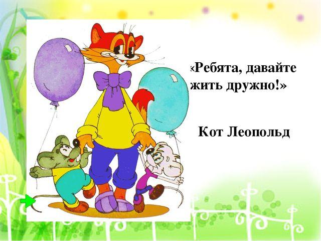 Кот леопольд картинка давайте жить