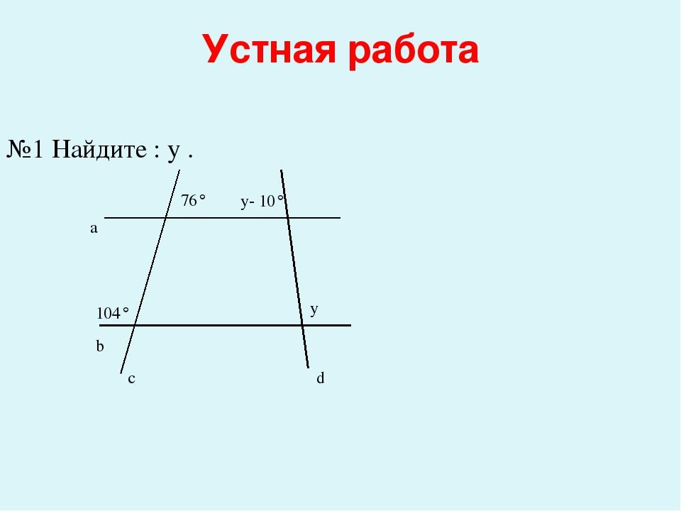 Устная работа №1 Найдите : y . b a c d 104° 76° y- 10° y
