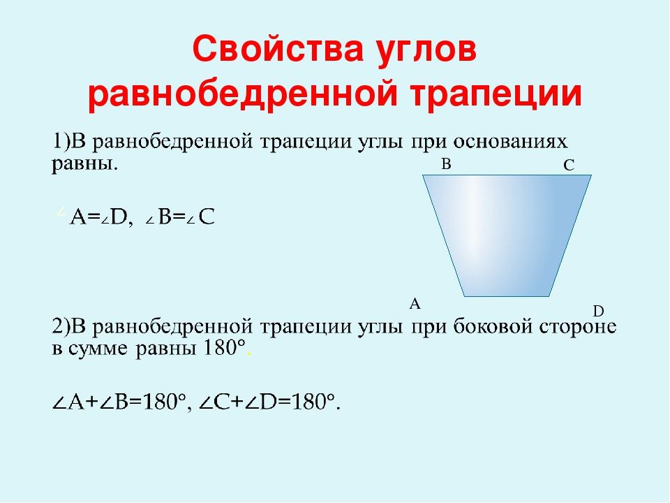 Свойства углов равнобедренной трапеции   А B C D