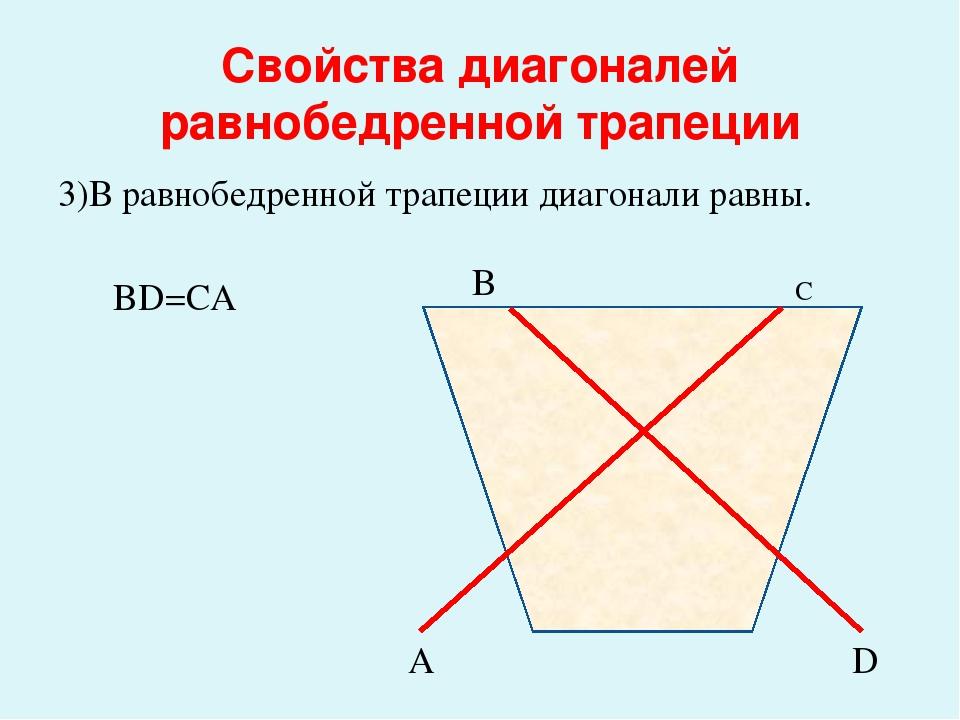 Свойства диагоналей равнобедренной трапеции 3)В равнобедренной трапеции диаго...