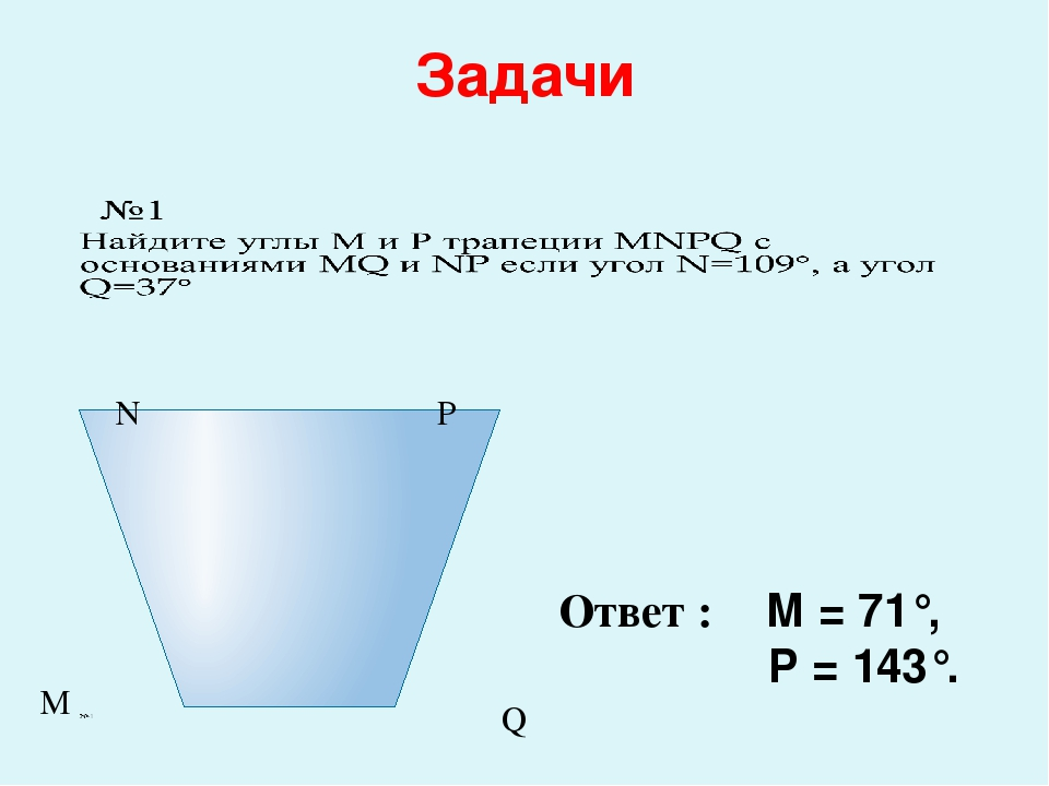 Задачи  M N P Q Ответ : ∠M = 71°, ∠P = 143°.