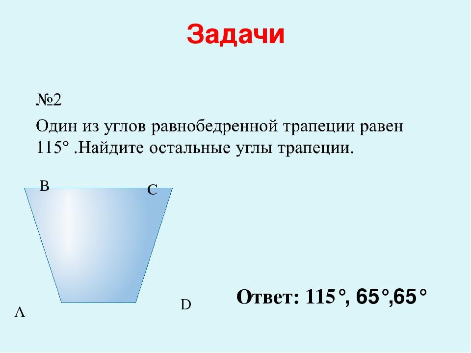 Задачи  A B C D Ответ: 115°, 65°,65°