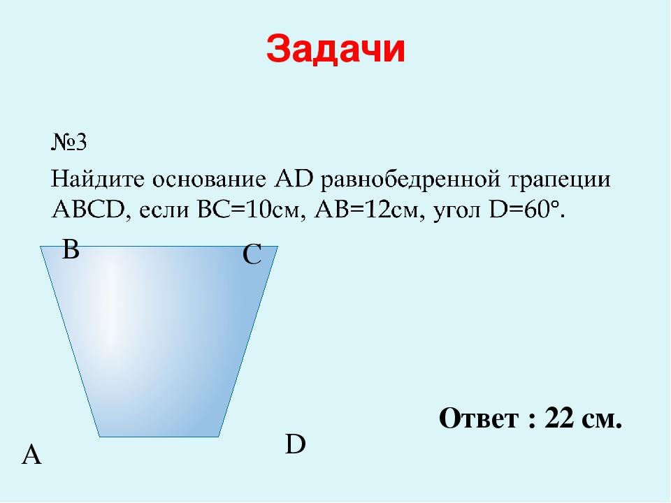 Задачи  A B C D Ответ : 22 см.