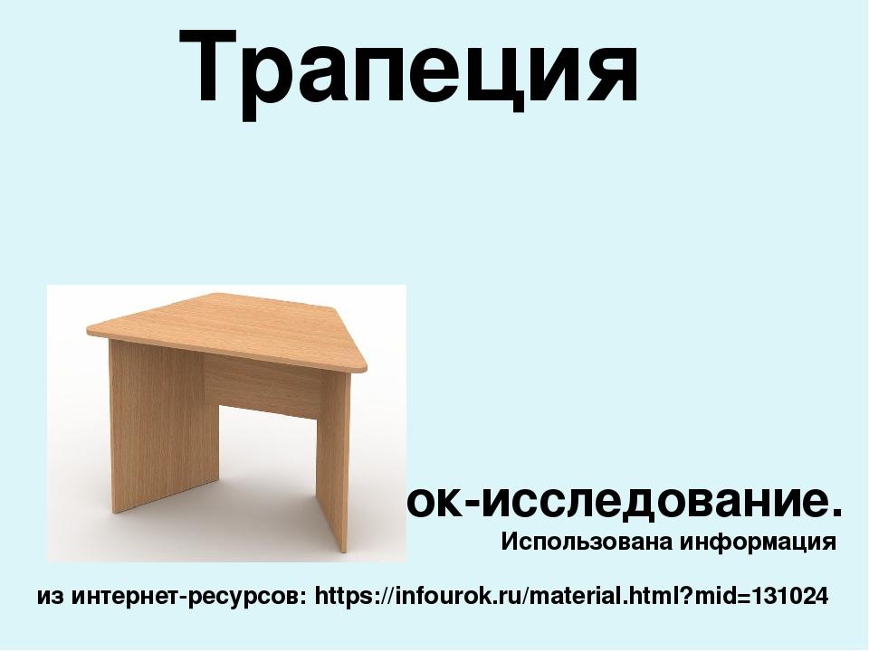 Трапеция Урок-исследование. Использована информация из интернет-ресурсов: htt...