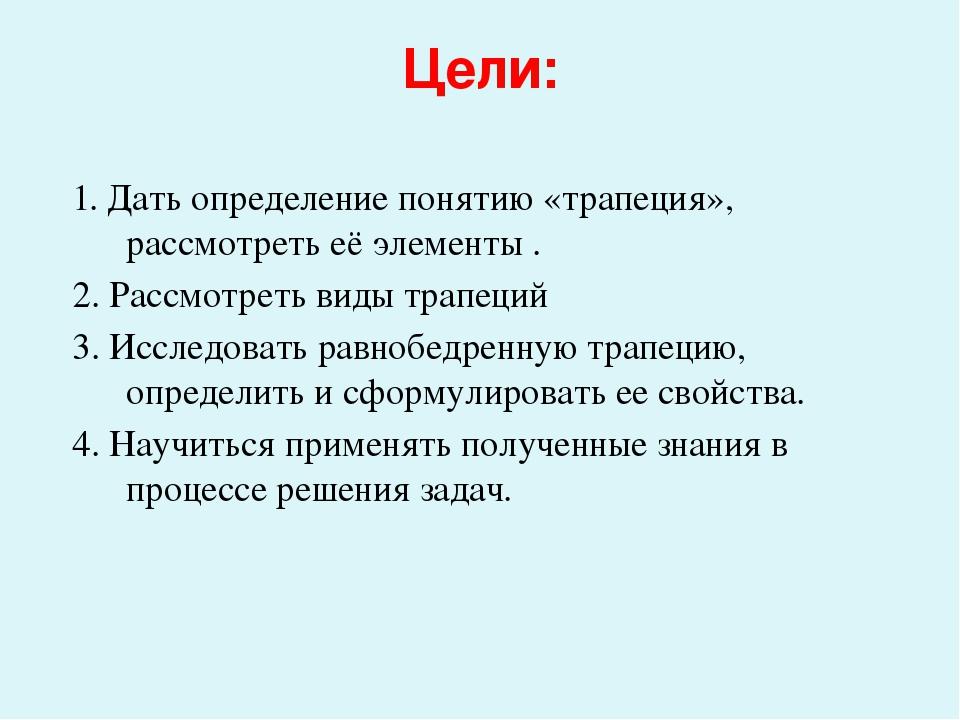 Цели: 1. Дать определение понятию «трапеция», рассмотреть её элементы . 2. Ра...