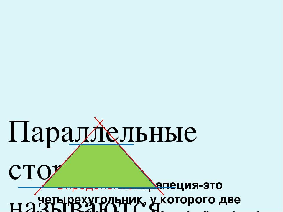 Определение: Трапеция-это четырехугольник, у которого две стороны параллельн...