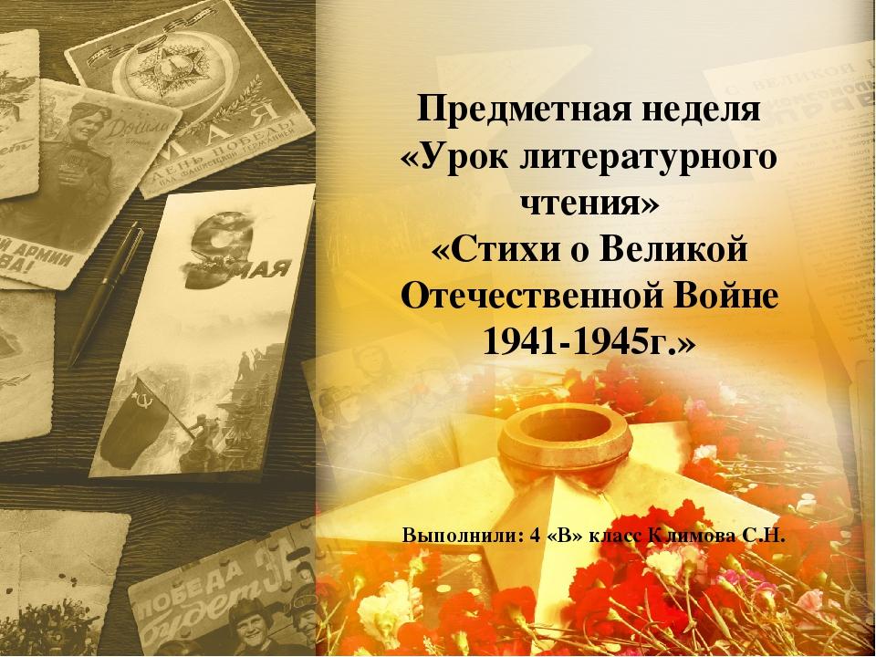Предметная неделя «Урок литературного чтения» «Стихи о Великой Отечественной...