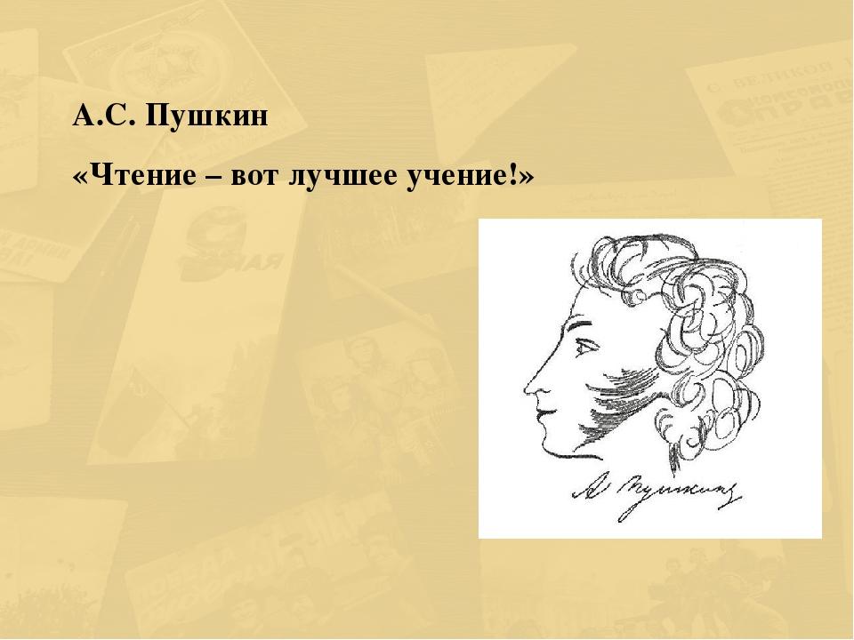 А.С. Пушкин «Чтение – вот лучшее учение!»