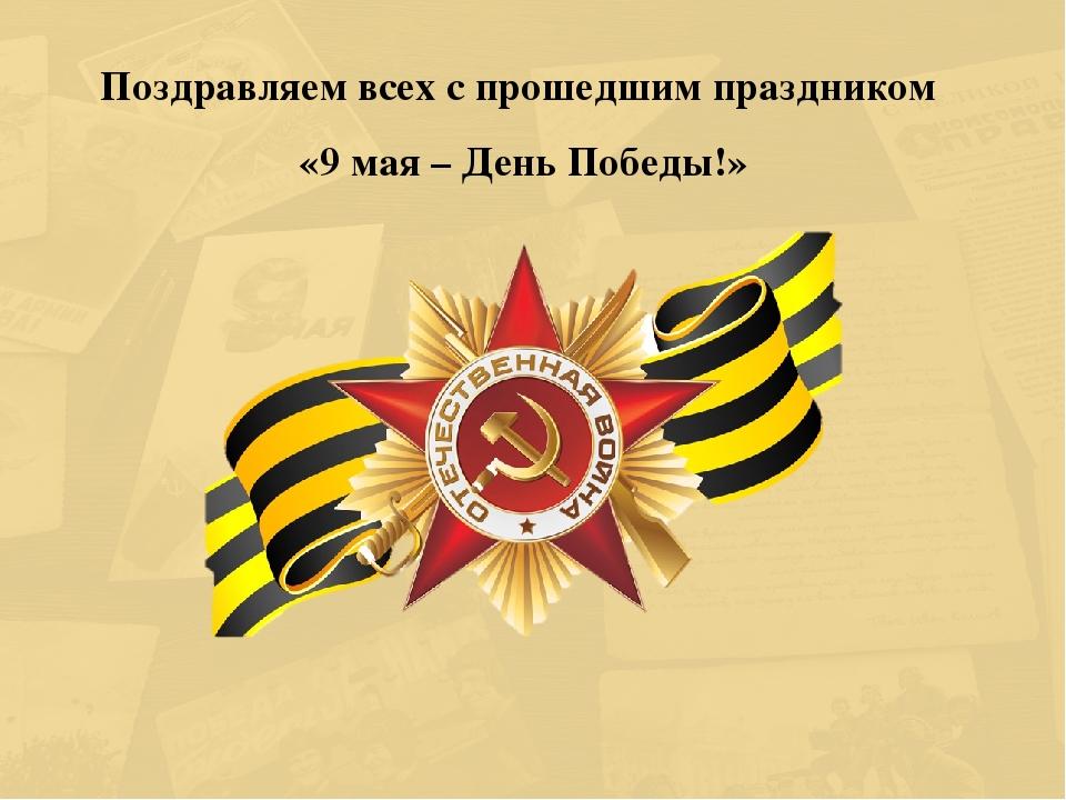 Поздравляем всех с прошедшим праздником «9 мая – День Победы!»