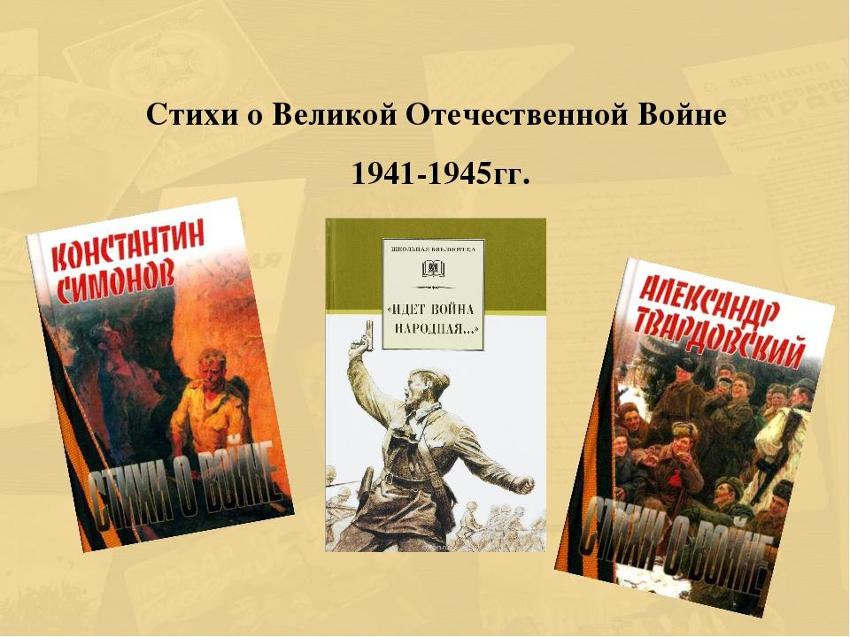Стихи о Великой Отечественной Войне 1941-1945гг.