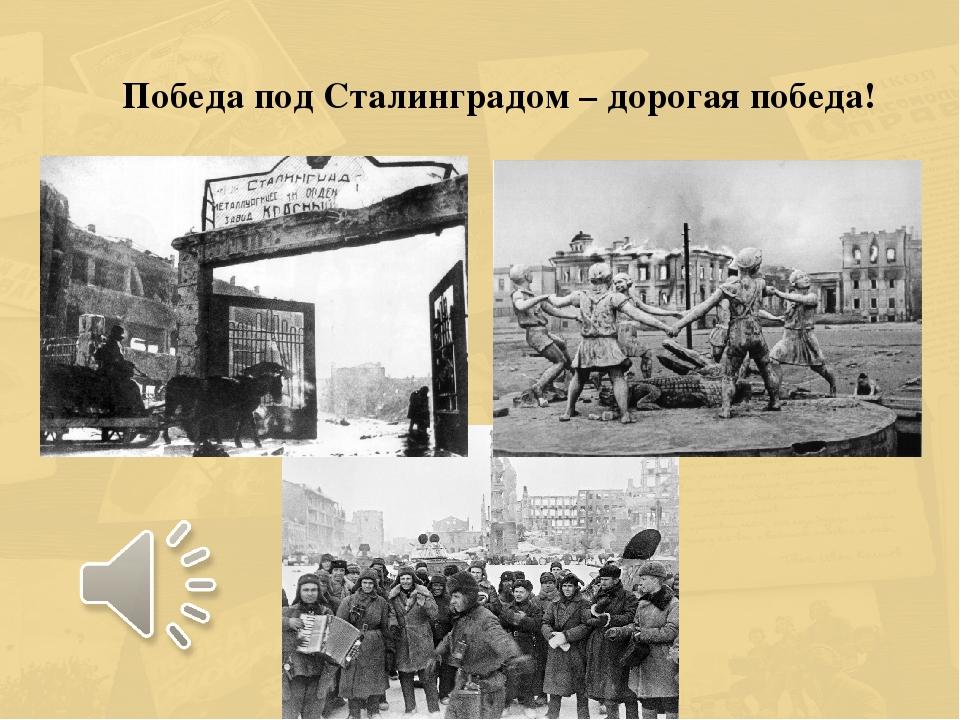 Победа под Сталинградом – дорогая победа!