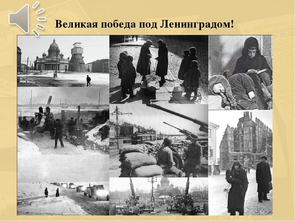 Великая победа под Ленинградом!