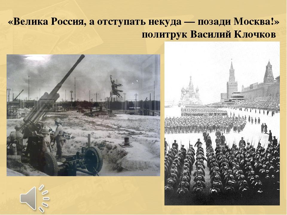 «Велика Россия, а отступать некуда — позади Москва!» политрук Василий Клочков