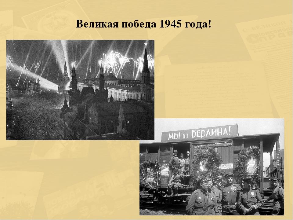 Великая победа 1945 года!