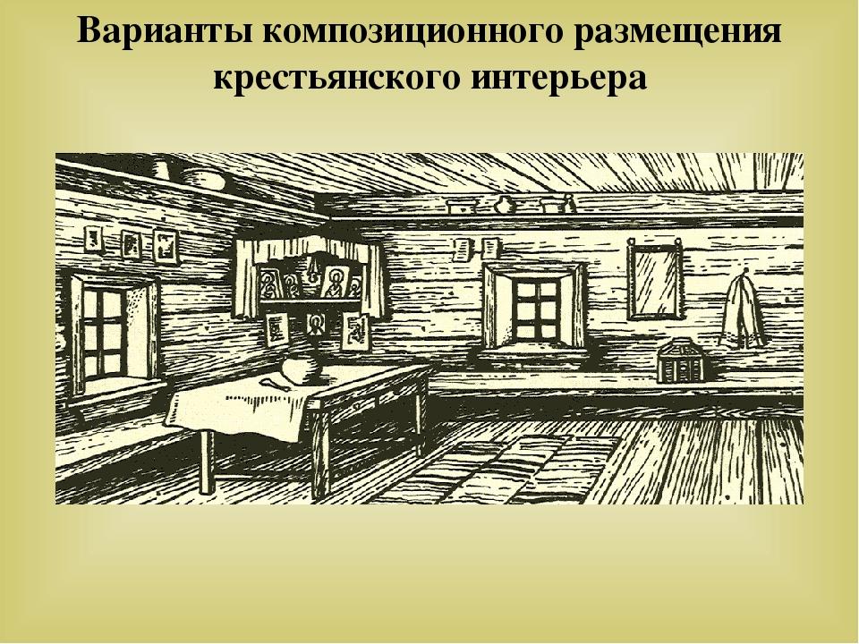 Варианты композиционного размещения крестьянского интерьера