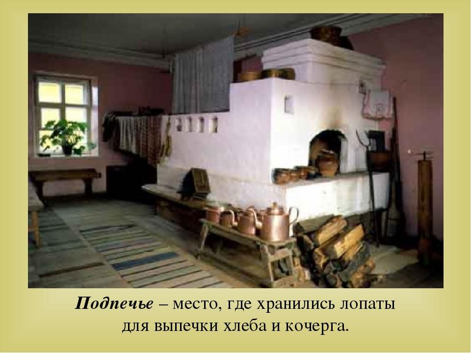 Подпечье – место, где хранились лопаты для выпечки хлеба и кочерга.