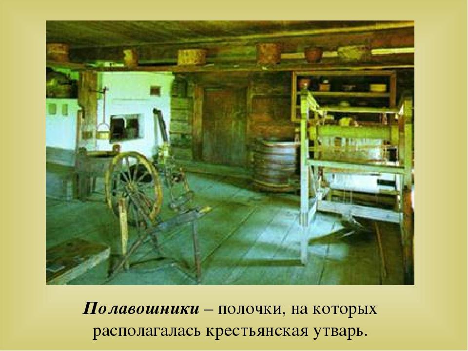 Полавошники – полочки, на которых располагалась крестьянская утварь.